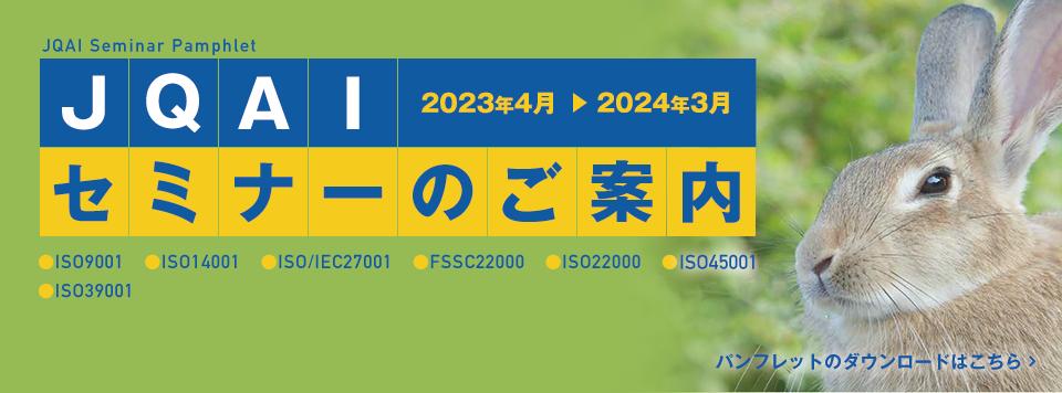 JQAI セミナーパンフレット