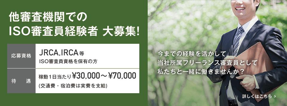 他審査機関でのISO審査員経験者大募集!