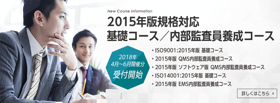 2015年版基礎コース/内部監査員養成コース 開講