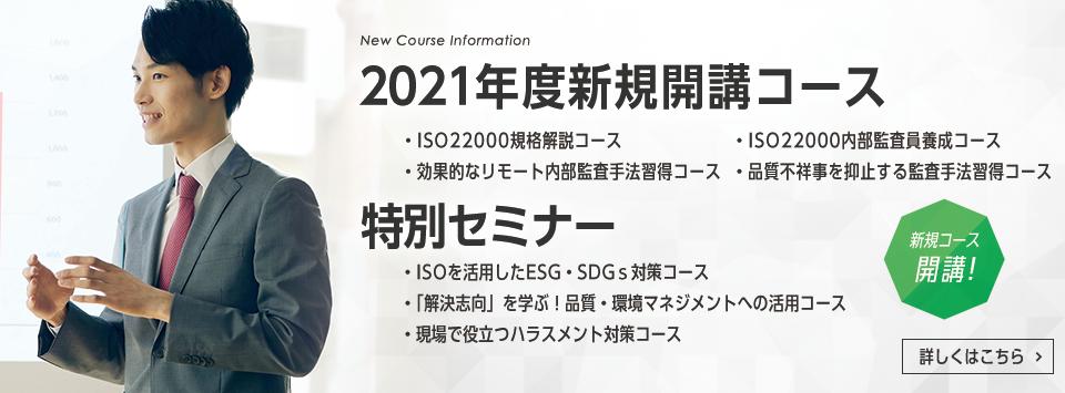 2019年新規開講コースのご案内