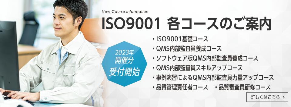 ISO9001 各コースのご案内